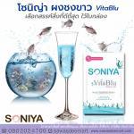 Soniya Vita Blu Gluta Vit 1 กล่อง 10 ซอง