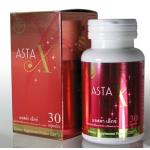 อาหารเสริมสาหร่ายแดง ASTA X (แอสต้าเอ็กซ์) 1 กล่อง