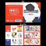 แสตมป์ในรูปแบบสติ๊กเกอร์ ชุด Euro Goals (จำนวน 15 ดวง/แผ่น)