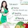 Ozee Flora โอซี ฟลอร่า 20 เม็ด ส่ง ems ฟรี