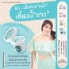 ครีมผิวขาวpasjel Everbright Blue Body Cream(สีฟ้า)