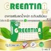 Greentina Plus กรีนติน่า พลัส 15 เม็ด ผลิตภัณฑ์อาหารเสริมควบคุมน้ำหนัก สูตรใหม่ดีกว่าเดิม
