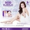 Babalah Elmola SOD บาบาร่า แอลโมล่า เอสโอดี เนรมิตให้ผิวขาว สวย สุขภาพดี เนียน สดใส