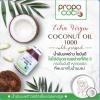 Propo Coco Coconut Oil 1000 บรรจุ 30 แคปซูล