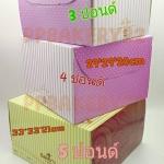 กล่องวินเท็จ ทรงสูง 3-5 ปอนด์