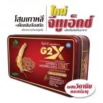 G2X จีทูเอ็กซ์ โสมเกาหลีผสมเห็ดหลินจือ และ วิตามิน แร่ธาตุ