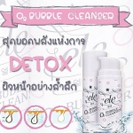 O2 Bubble Cleanser โฟมดิทอกซ์หน้า 800 บาทส่งฟรีems