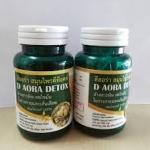 D Aroa Herb ดีออร่าเฮิร์บ ผลิตภัณฑ์สมุนไพรดีท็อกซ์ ล้างสารพิษ ลดไขมันในร่างกายเเละเส้นเลือด