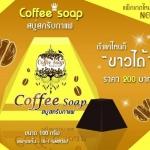 สบู่กาแฟ Coffee soap สูตรเร่งขาว แพ็คเกจใหม่