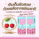Mojii Cherry Serum ช่วยลดรอยหมองคล้ำ ฝ้า กระ จุดด่างดำ