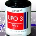 CORE Lipo 3 (คอร์ ไลโป 3) บรรจุ 50 แคปซูล