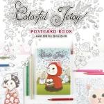 Colorful Jetoy Postcard Book โปสการ์ด 36 ใบ/เล่ม ระบายสีและส่งเป็นโปสการ์ด