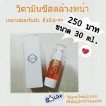 วิตามินซีส้มโชกุนล้างหน้าใส ขนาด 30 ml.