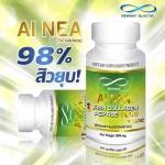 NEWWAY Ai Nea Collagen Peptide Zinc นิวเวย์ไอเน่ คอลลาเจนเปปไทด์ อาหารเสริมช่วยลดสิว