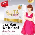 Gluta Frosta Plus กลูต้า ฟลอสต้า พลัส