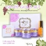Grape Gold Set By Freshy Face เซ็ตองุ่นทองคำหน้าขาวใส