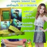 ซีวีค ซอฟท์ (NATURAL SEAWEED SOAP)