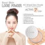 แป้งฝุ่น Soul Skin #02 Mineral-Glow powder เนื้อแป้งสีเบจ
