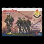 แสตมป์ชุด 120 ปี กรมยุทธศึกษาทหารบก (จำนวน 1 ดวง)
