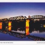 โปสการ์ด สะพานข้ามแม่น้ำแคว จังหวัดกาญจนบุรี /สะพาน/แม่น้ำแคว