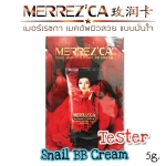 Tester Merrez'ca Snail Smooth Pore BB Cream SPF45 PA++ บีบีหอย