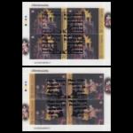 แสตมป์ชุดงานแสดงตราไปรษณียากรแห่งชาติ 2552 เต็มแผ่น (จำนวน 8 ดวง/ชุด)
