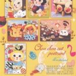 โปสการ์ด Jetoy Choo Choo Cat (ชุด Wonderland) จำนวน 6 ใบ