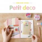 (8 แผ่น/ชุด) สติ๊กเกอร์ DIY เนื้อกระดาษ ลายผ้า Petit Deco DIY Sticker Set