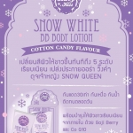 Baby Kiss Snow White BB body lotion ขนาด 150ml.