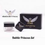 9Princess Bubble Princess Set บั๊บเบิ้ล ปริ้นเซส เซท ครีมหน้าใส