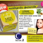 ครีมไพลสด Super White Magic Repair Skin