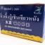 ยาปู่เซิน ยาจิ่วเจิ้งปู่เซินเจียวหนัง (Jiu Jeng Pushen Jiao Nang) thumbnail 1