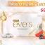 GLUTA EVE'S กลูต้าอีฟ แพคเกจใหม่ ผลิตภัณฑ์เสริมอาหารเพื่อผิวขาว หน้าใส กล้าท้าแดด thumbnail 1