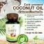 Cold Pressed Coconut Oil by Mermaid น้ำมันมะพร้าวสกัดเย็น thumbnail 11