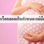 คลอดก่อนหรือคลอดเกินกำหนด เรื่องใหม่ที่แม่ท้องแรกต้องรู้!!