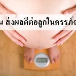 น้ำหนักเพิ่มส่งผลดีกับลูกในครรภ์ จริงหรือไม่?