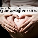 ทารกเรียนรู้ได้ตั้งแต่อยู่ในครรภ์ แม่ท้องรู้ยัง ??