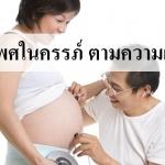 ทายเพศในครรภ์ตามความเชื่อ !!!
