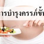 9 อาหารขั้นเทพคนท้องห้ามพลาด