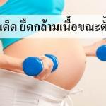 8 ท่า ยืดกล้ามเนื้อขณะตั้งครรภ์ !!