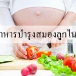 สารอาหารอะไร กินแล้วลูกในครรภ์ฉลาด?