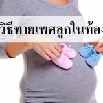 +++ 5 วิธี ทายเพศของลูกในท้อง +++