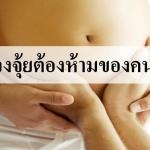 10 ฮวงจุ้ยต้องห้ามคนตั้งครรภ์