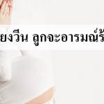 ตอนท้องเหวี่ยงวีนลูกจะออกมาอารมณ์ร้ายไหม?