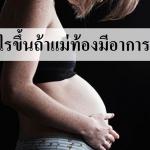 จะเกิดอะไรขึ้นเมื่อคุณแม่ท้องแข็ง!!!