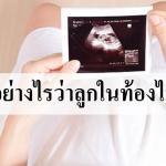 จะรู้ได้อย่างไร ว่าลูกในท้องไม่โต!!