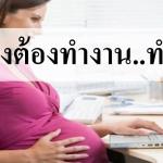 เมื่อแม่ท้องต้องทำงาน