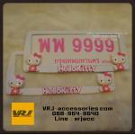 Vj1049 กรอบป้ายทะเบียนคิตตี้ สีขาว : License Plate Frames – Kitty