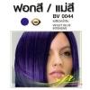 BV 0044 แม่สีม่วงน้ำเงิน (Violet Blur Intensive) ดีแคช มาสเตอร์ คัลเลอร์ ครีม