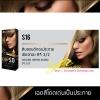ดิ๊๊พโซ่ แฮร์ คัลเลอร์ S16 สีบลอนด์ทองประกายเขียวทอง ซีจี 3/2 (Golden Green Blond CG 3/2)